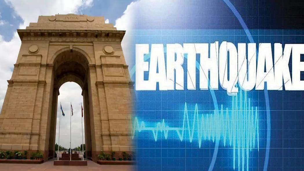 दिल्ली-NCR में महसूस किए गए भूकंप के झटके, करीब 5 सेकंड तक हिली धरती, पूर्वी दिल्ली था केंद्र