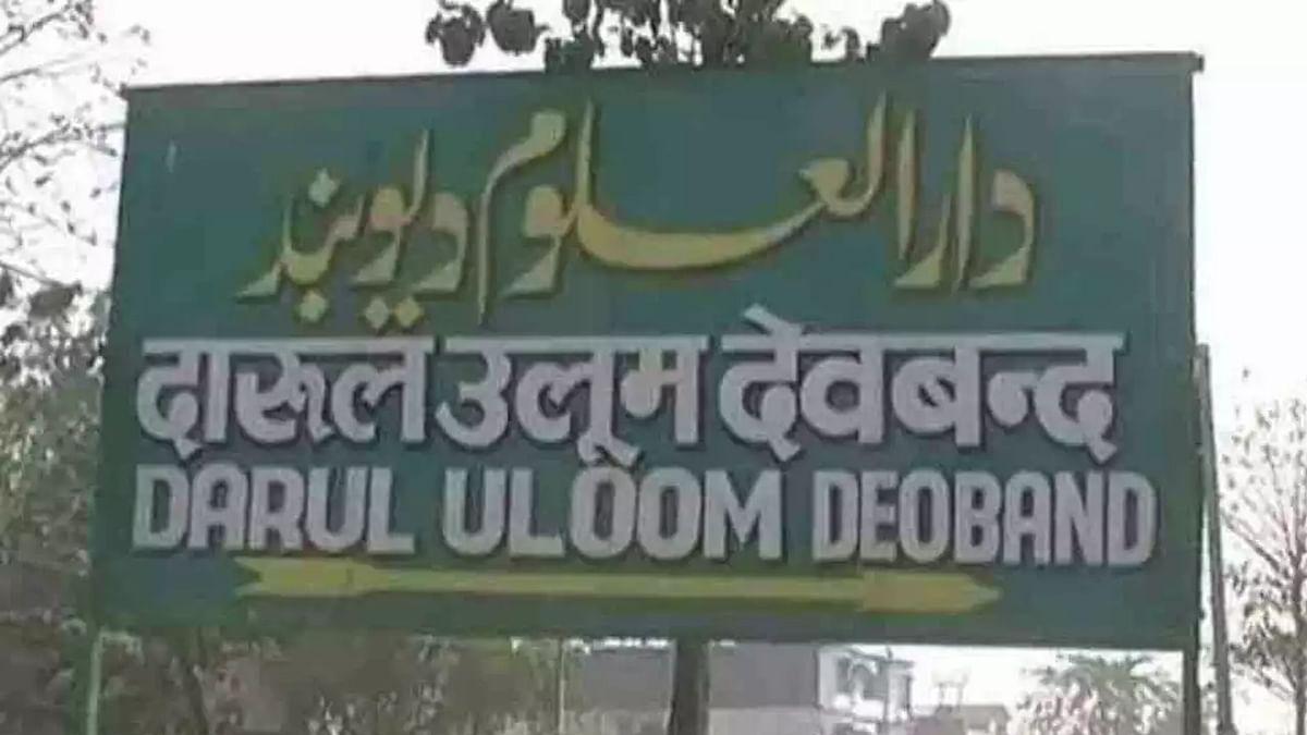 दारुल उलूम का फतवा, लॉकडाउन में मुसलमान ब्याज के पैसे से भी कर सकते हैं गरीबों की मदद