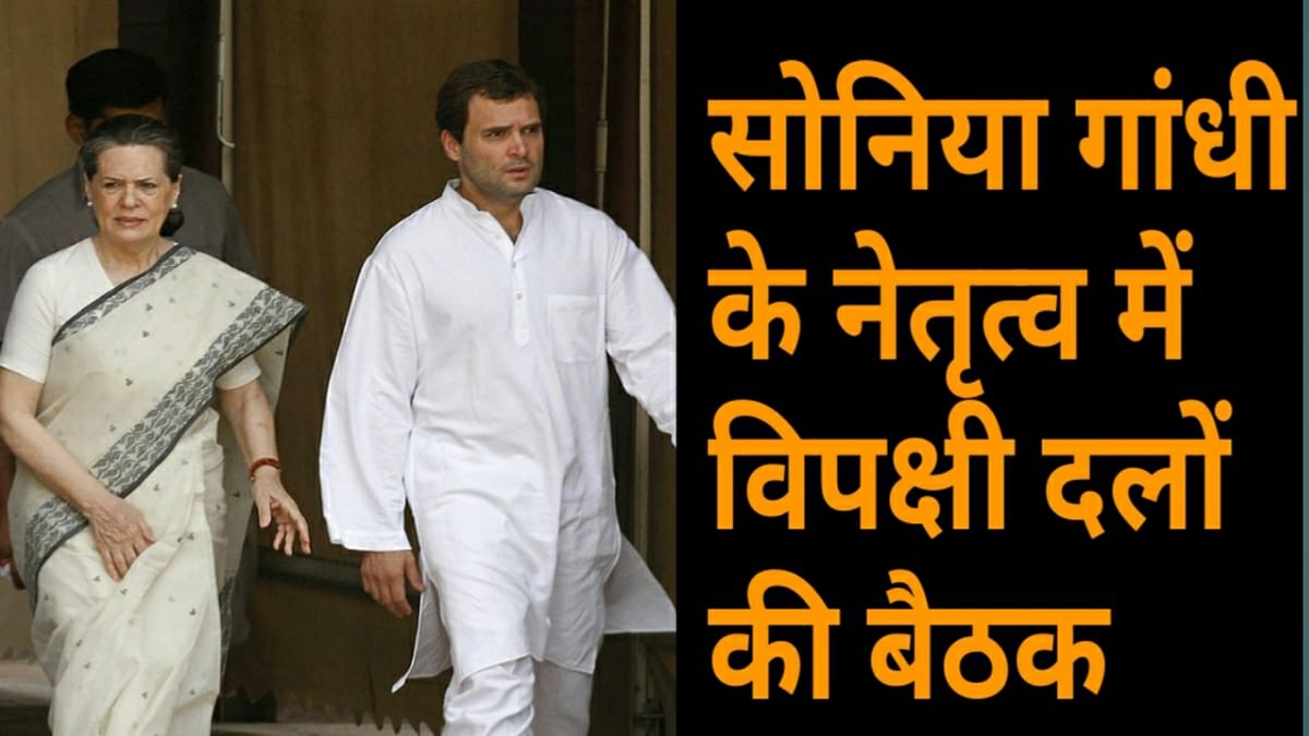 नवजीवन बुलेटिन: सोनिया गांधी की अध्यक्षता में विपक्षी दलों की अहम बैठक और EMI चुकाने वालों के लिए खुशखबरी