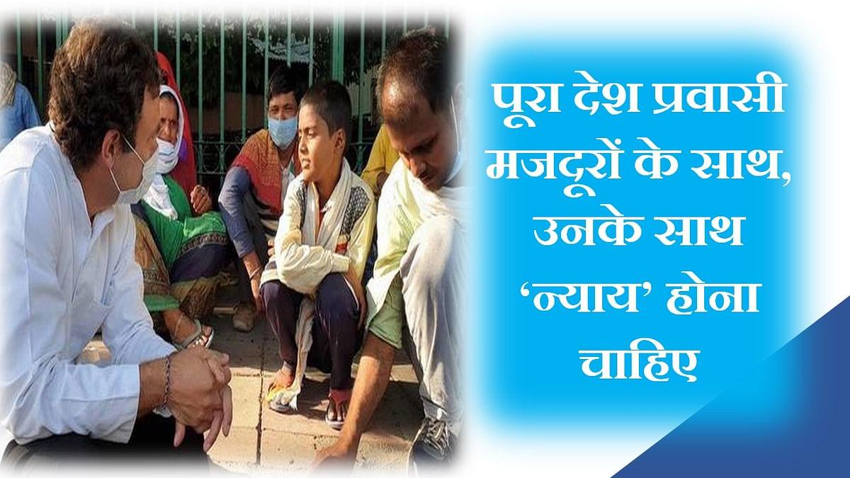 राहुल गांधी ने जारी किया प्रवासियों के साथ संवाद का वीडियो, कहा- देश की शक्ति हैं मजदूर, देश चाहता है उनके साथ 'न्याय'