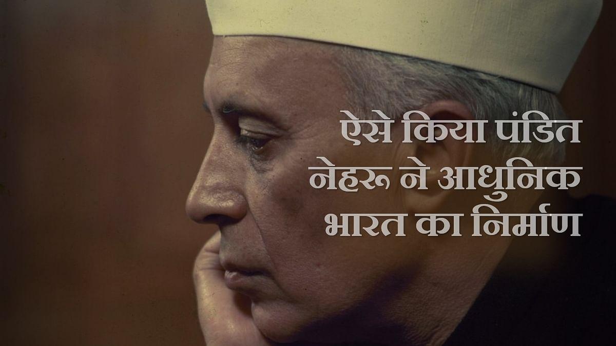 वीडियो: ऐसे किया था पंडित नेहरू ने आधुनिक भारत का निर्माण