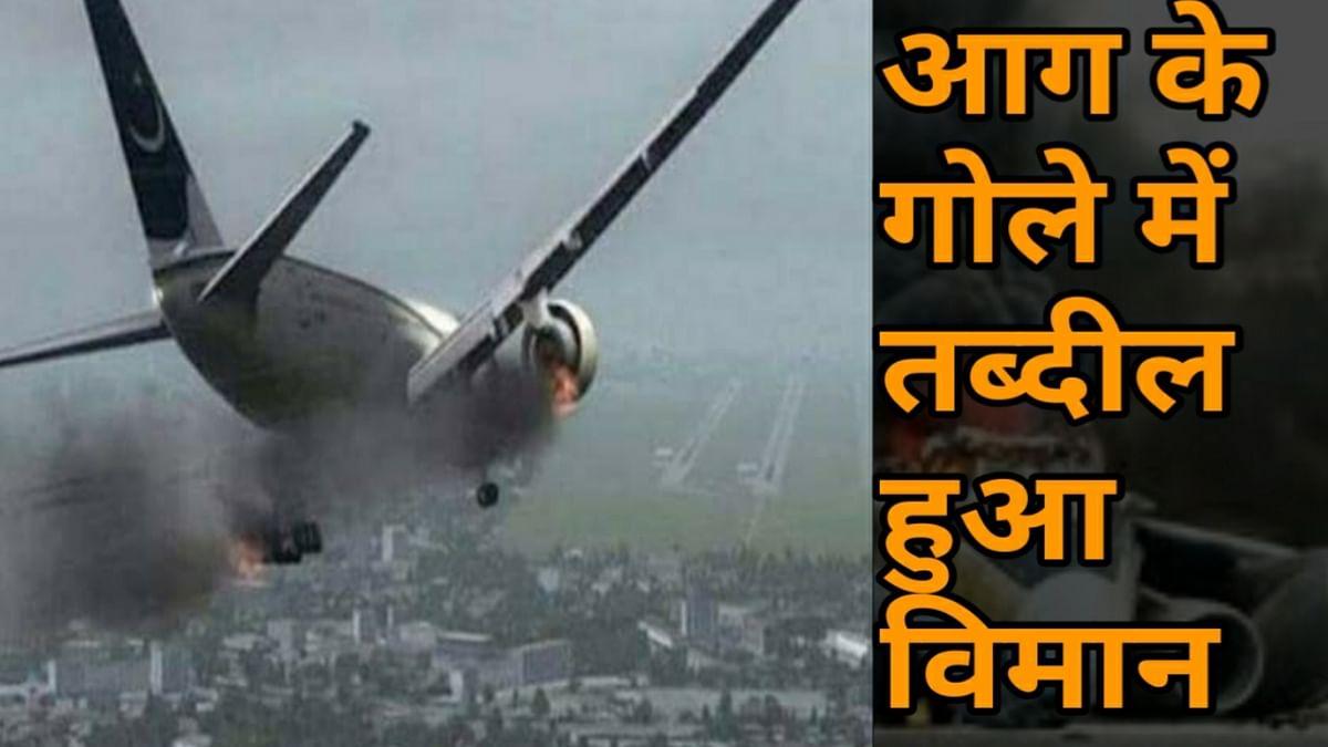 नवजीवन बुलेटिन: सोनिया गांधी की अध्यक्षता में हुई विपक्ष की बैठक और पाकिस्तान में बड़ा विमान हादसा