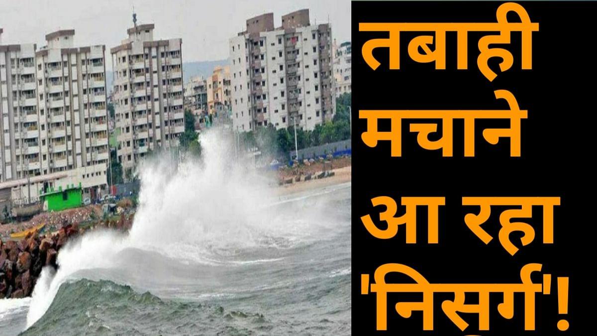 वीडियो: इतिहास के पहले बड़े चक्रवात की जद में आने वाला है मुंबई! 'अम्फान' के बाद आफत बनकर आ रहा 'निसर्ग'