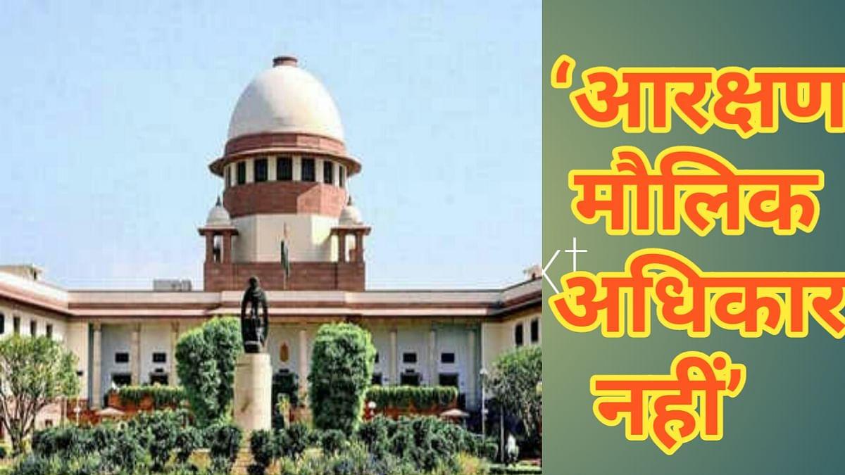 नवजीवन बुलेटिन: सुप्रीम कोर्ट ने कहा- आरक्षण मौलिक अधिकार नहीं, प्रियंका बोलीं- BJP सरकार की नाक के तले घोटाला