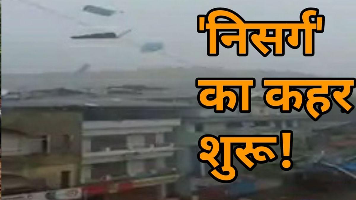 वीडियो: 'निसर्ग' तूफान का कहर शुरू, घरों की छत उड़ी, उखड़ गए बिजली के खंभे