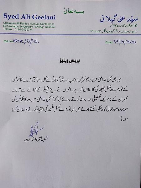 नजरबंद हुर्रियत अध्यक्ष अली शाह गिलानी का इस्तीफा, कश्मीर की अलगाववादी राजनीति में नए मोड़ के संकेत