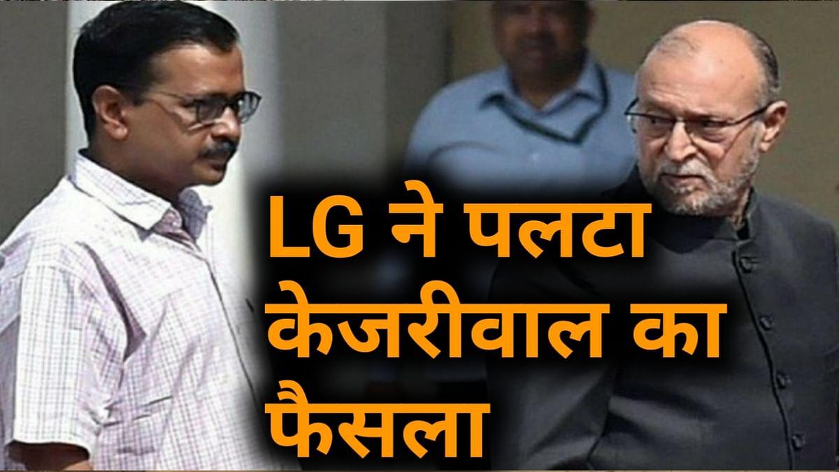 नवजीवन बुलेटिन: LG ने पलटा केजरीवाल का ये फैसला और ISI के लिए काम करने वाले 2 लोग गिरफ्तार