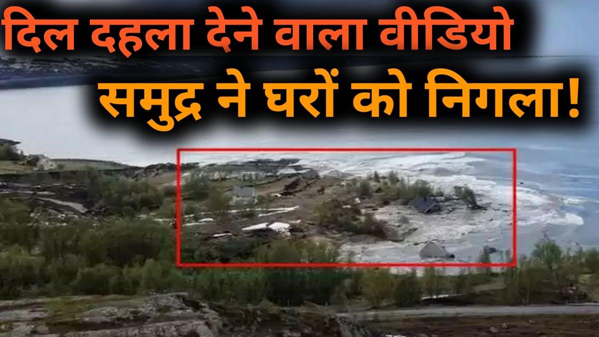 वीडियो: भूस्खलन की ऐसी तबाही देखकर डर जाएंगे आप, पलक झपकते ही समुद्र ने जमीन समेत कई घरों को निगला!