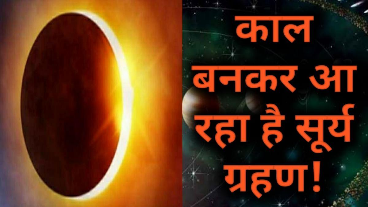 वीडियो: 'काल' बनकर आ रहा है सूर्यग्रहण, 21 जून के बाद मच सकती है तबाही!