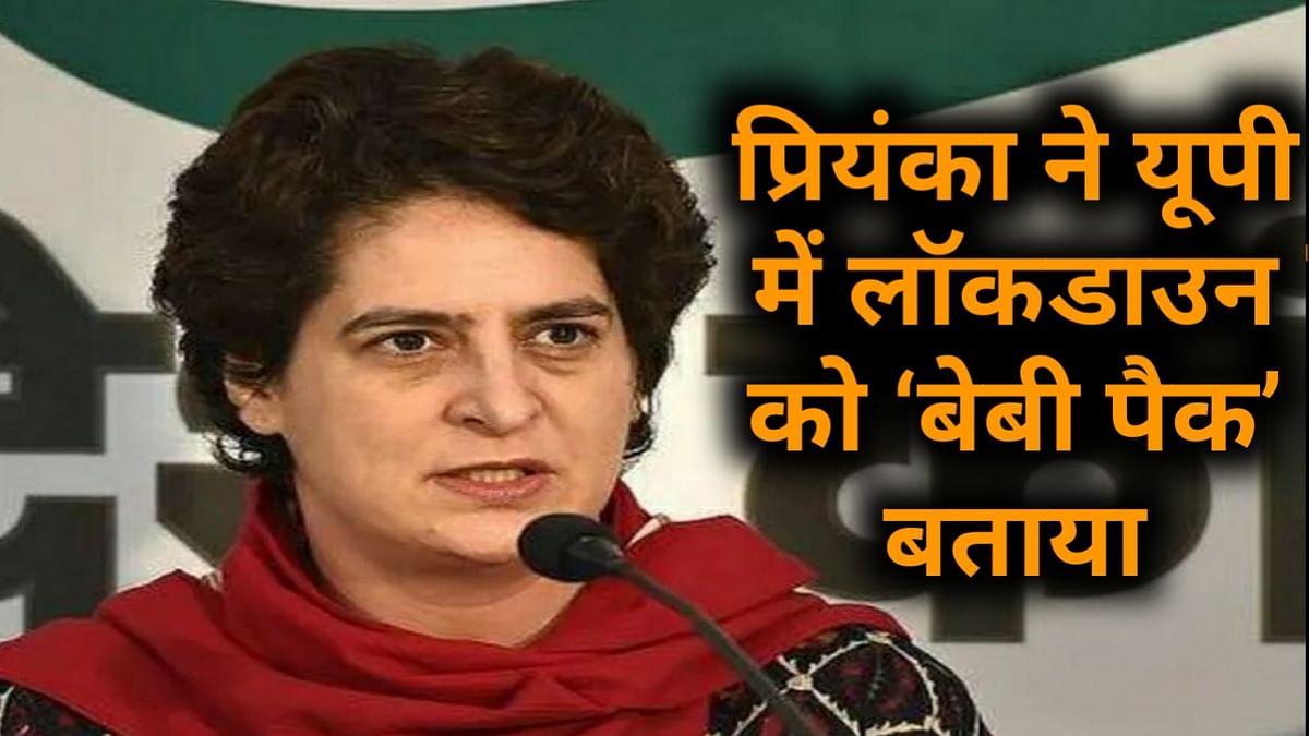 नवजीवन बुलेटिन: प्रियंका गांधी ने यूपी में लॉकडाउन को 'बेबी पैक' बताकर कसा तंज और CBSE 10वीं के कल आएंगे नतीजे