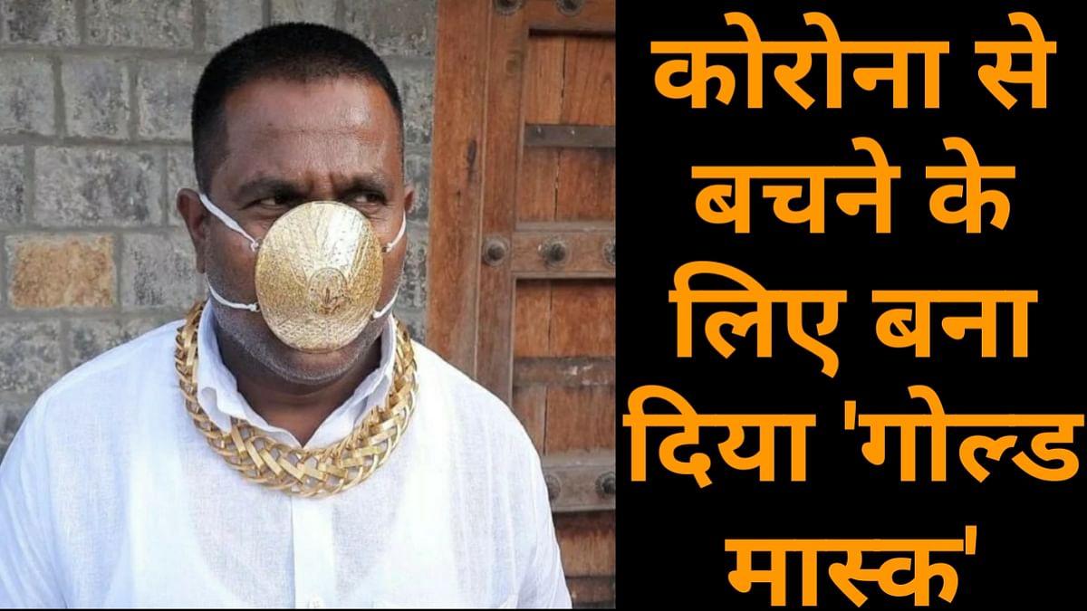 वीडियो: कोरोना संकट में भी सबसे बड़ा है 'शौक', इस शख्स ने बनवाया 2.89 लाख रुपये का 'गोल्ड मास्क'