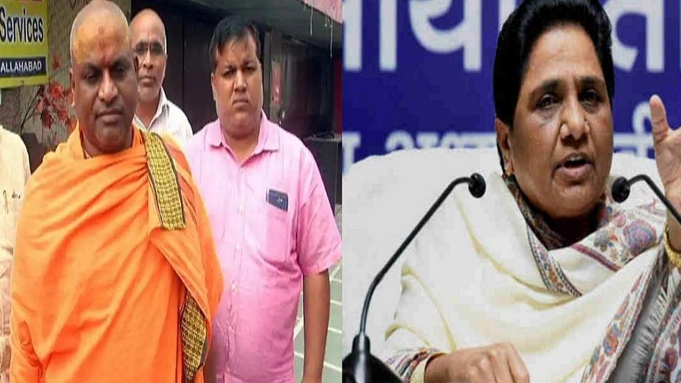 राम मंदिर भूमि पूजन में दलित महामंडलेश्वर को नहीं बुलाने पर विवाद, मायावती ने भी जताई नाराजगी