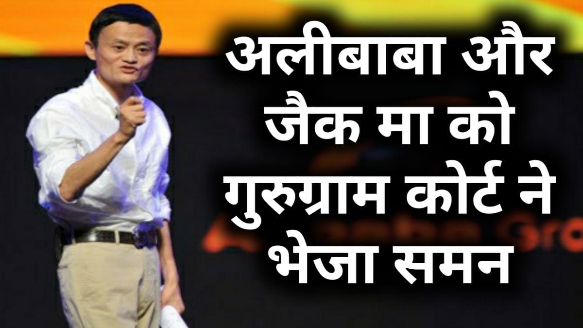 नवजीवन बुलेटिन: सिक्किम में 1 अगस्त तक बढ़ा लॉकडाउन और गुरुग्राम डिस्ट्रिक्ट कोर्ट ने अलीबाबा को भेजा समन