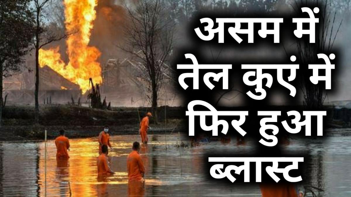 नवजीवन बुलेटिन: असम में तेल के कुएं के पास ब्लास्ट और पिथौरागढ़ में तीसरे दिन भी रेस्क्यू ऑपरेशन जारी