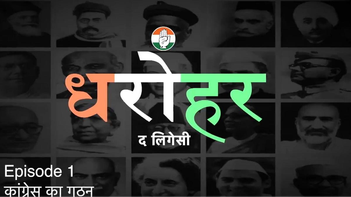 'कांग्रेस की धरोहर, देश की धरोहर', पार्टी ने अपने इतिहास पर लॉन्च की वेब सीरीज 'धरोहर'