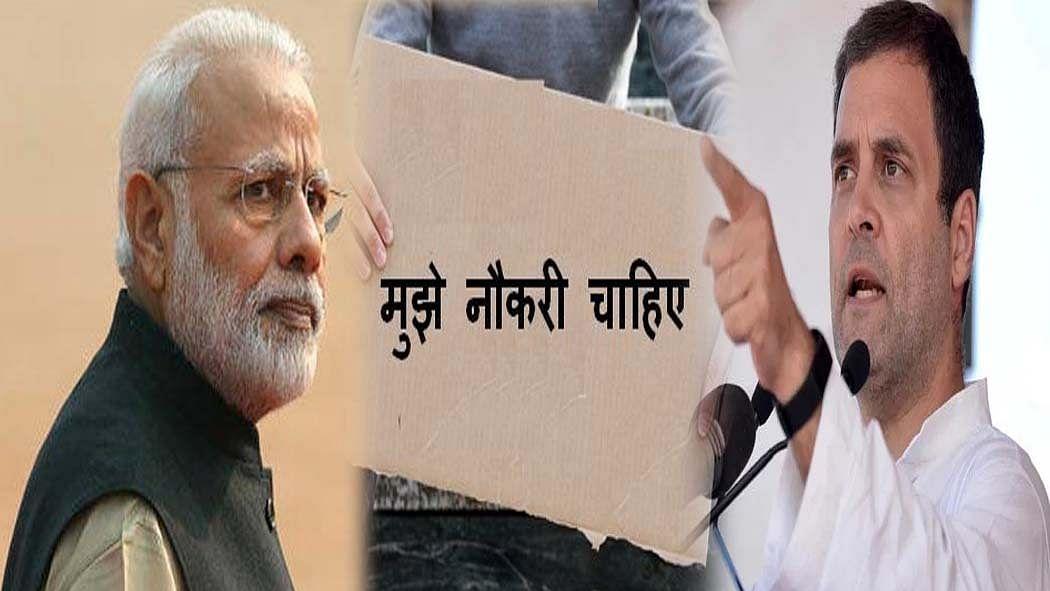 राहुल ने बेरोजगारी पर PM को घेरा, 'अंधकार में 2 करोड़ परिवारों का भविष्य, अब नहीं छिप सकता अर्थव्यवस्था का सच'
