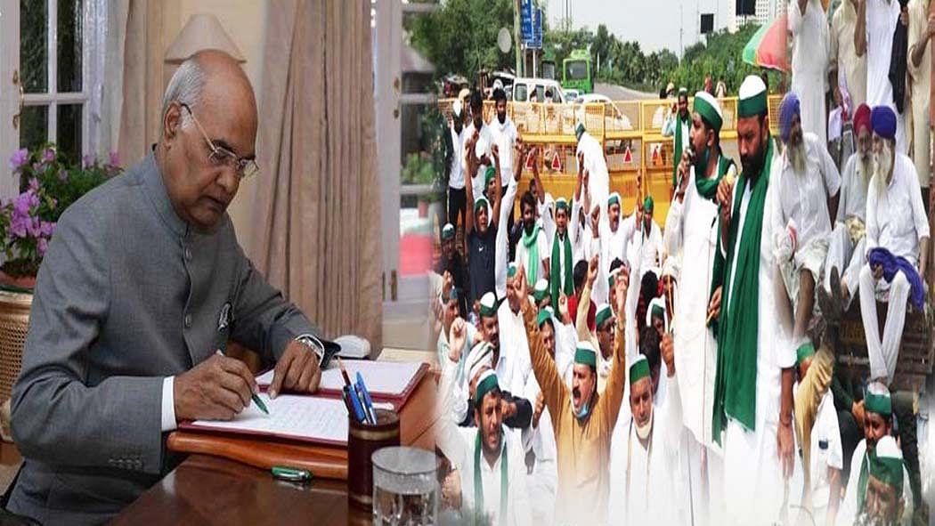 किसानों के आंदोलन और विरोध के बीच तीनों कृषि बिल बने कानून, राष्ट्रपति रामनाथ कोविंद ने बिल पर किए हस्ताक्षर
