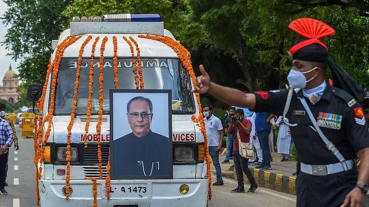 पूर्व राष्ट्रपति प्रणब मुखर्जी पंचतत्व में विलीन, कृतज्ञ राष्ट्र ने नम आंखों से दी अंतिम विदाई
