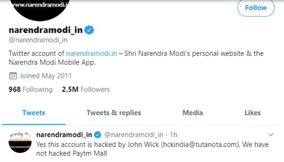 पीएम मोदी का ट्विटर अकाउंट हैक, हैकर ने की बिटक्वॉइन की मांग