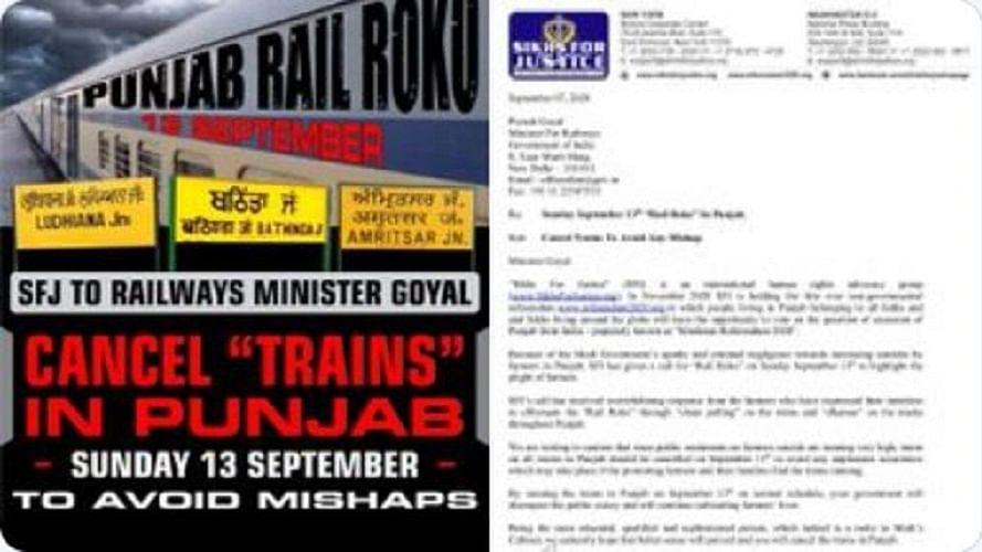 सिख फॉर जस्टिस ने पंजाब में 13 सितंबर को ट्रेन रोकने का किया ऐलान, मोदी सरकार के विरोध में उतरने का फैसला