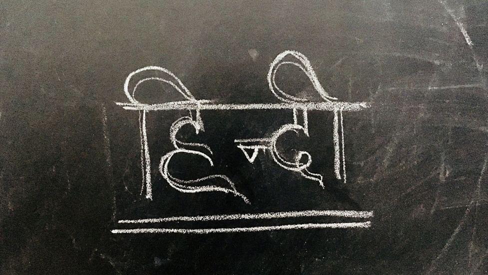 हिंदी दिवसः क्या वर्चस्व और उन्माद की भाषा बन गई है हिंदी?