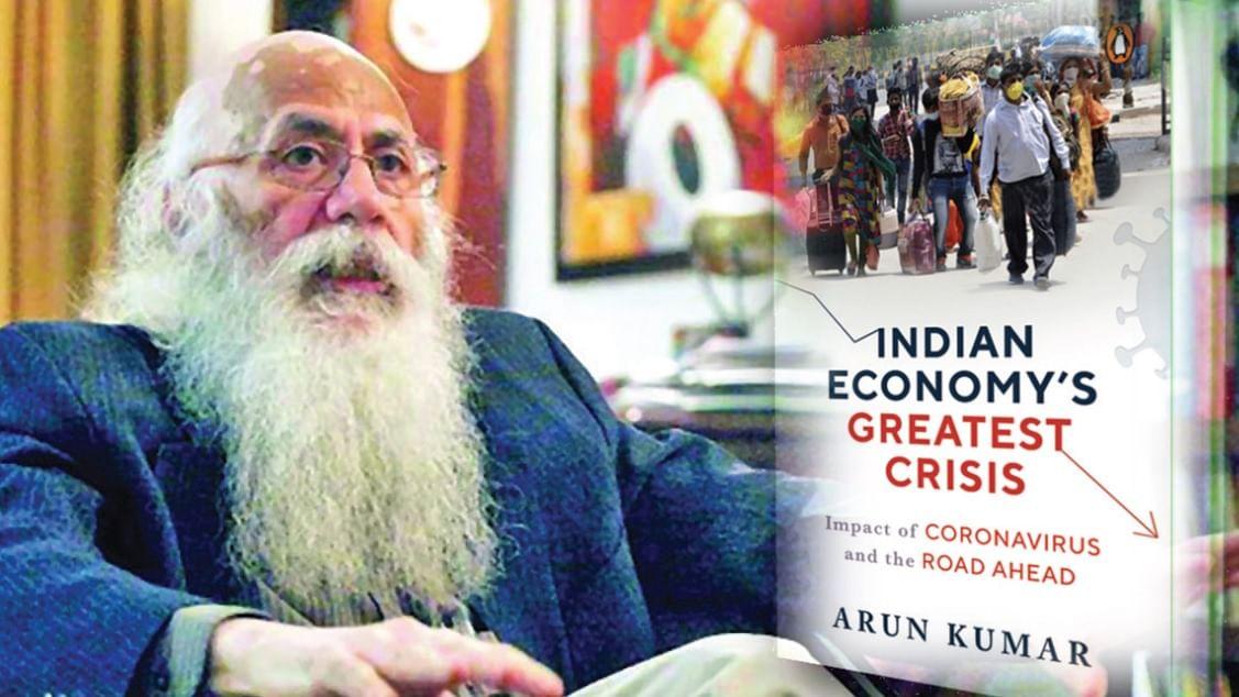 प्रो. अरुण कुमार: अर्थव्यवस्था की हालत आंकड़ों से कहीं ज्यादा खराब, लेकिन सरकार हकीकत स्वीकारने को तैयार नहीं