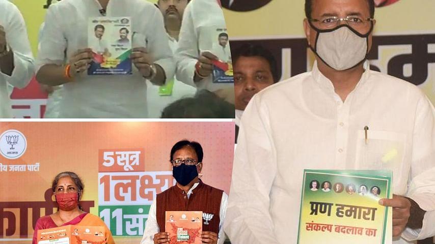 नौकरी की बहार, चुनावी बिहार: कल तक 10 लाख नौकरियों पर तेजस्वी को चिढ़ाने वाली BJP ने किया 19 लाख नौकरी का वादा