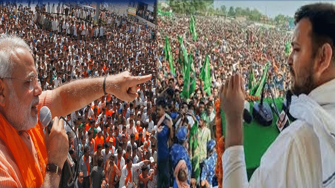 बिहार चुनाव: आज थम जाएगा दूसरे दौर का प्रचार, चंपारण से वैशाली तक तेजस्वी का धुआंधार दौरा, पीएम की 4 रैलियां
