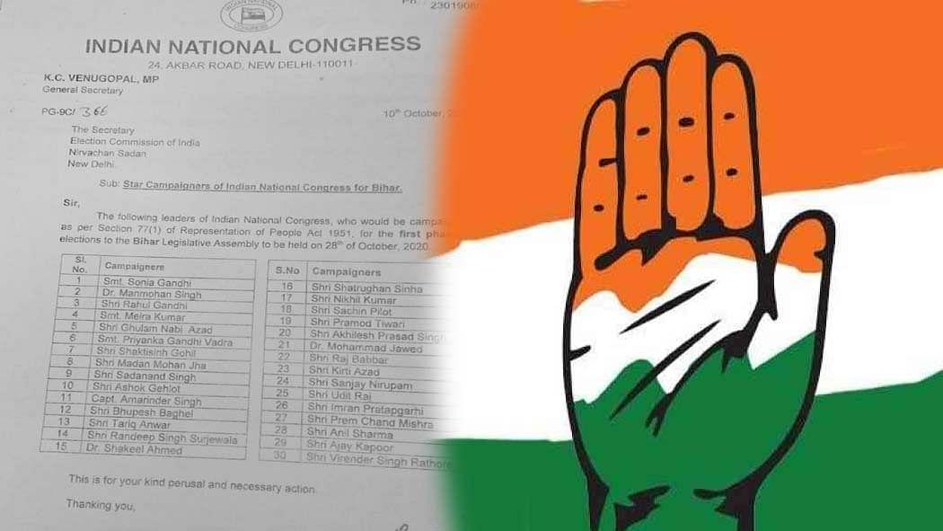 नवजीवन बुलेटिन: बिहार चुनाव के लिए कांग्रेस ने स्टार कैंपेनर्स की लिस्ट की जारी और पुलवामा में दो आतंकी ढेर