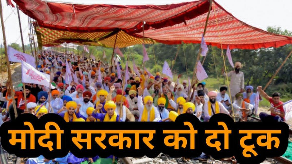 नवजीवन बुलेटिन: कृषि बिल के खिलाफ प्रदर्शनकारी किसानों की मोदी सरकार को दो टूक और राहुल गांधी ने PM मोदी को घेरा