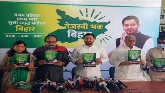 बिहार: RJD ने 'प्रण हमारा संकल्प बदलाव का' के वादे के साथ जारी किया घोषणा पत्र, तेजस्वी बोले-  ये हमारा प्रण है