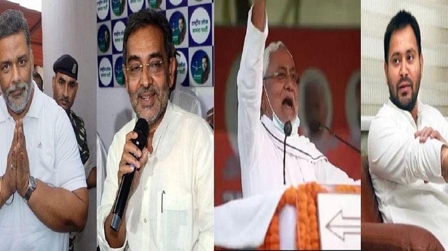 बिहार चुनाव: अंतिम चरण का मतदान कल, इसमें जिसे मिली बढ़त, उसकी सत्ता की राह होगी आसान