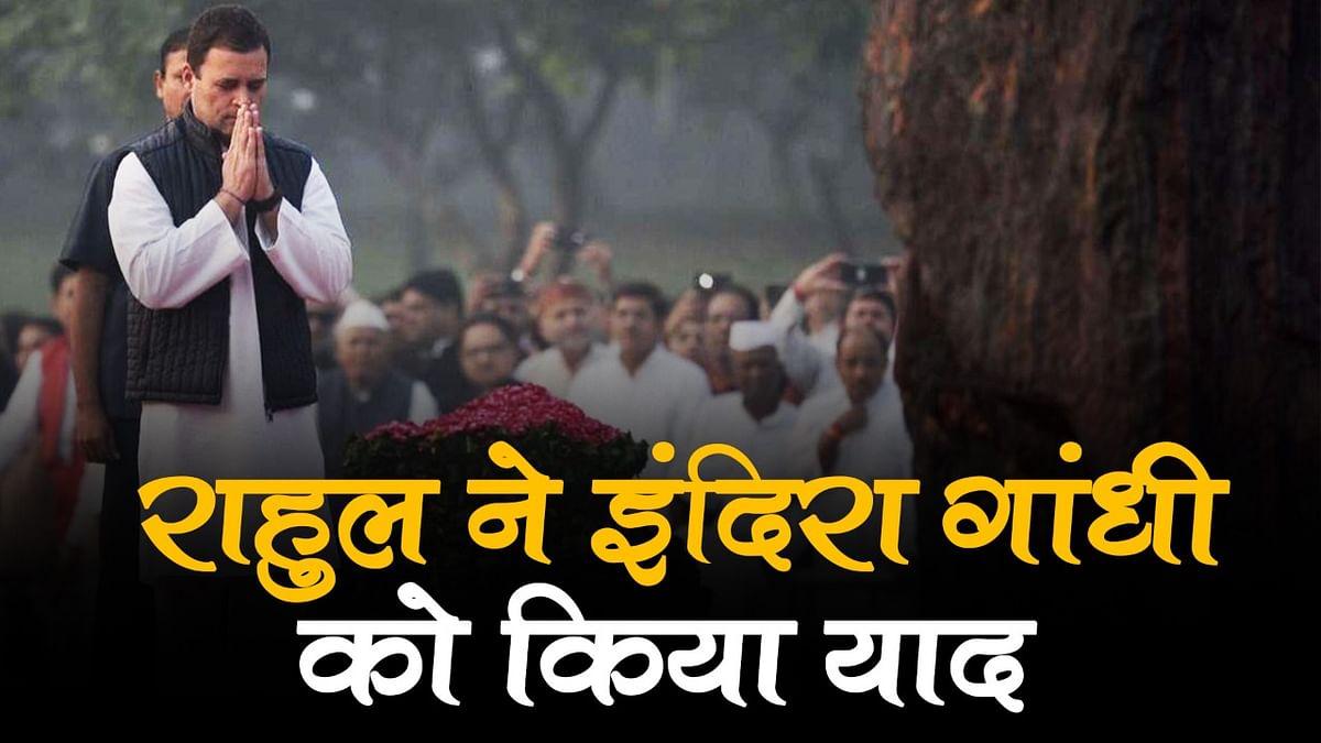 नवजीवन बुलेटिन: राहुल गांधी ने दादी इंदिरा गांधी को उनकी जयंती पर किया याद और जम्मू के नगरोटा में 4 आतंकी ढेर