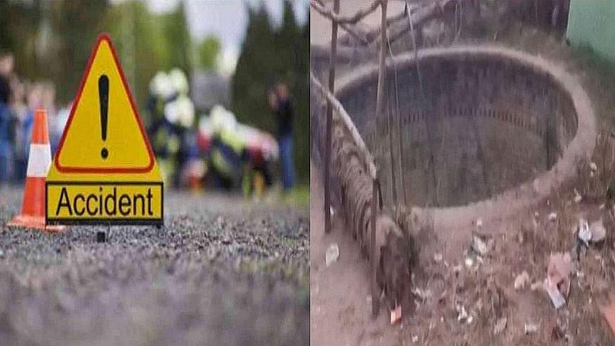 मध्य प्रदेश के छतरपुर में भीषण सड़क हादसा, कुएं में कार गिरने से 6 लोगों की दर्दनाक मौत