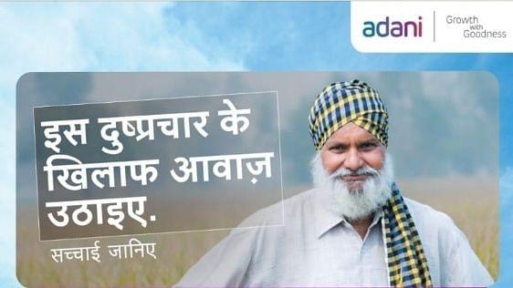 बीजेपी के बाद अडाणी ने खोला किसानों के खिलाफ मोर्चा, आंदोलन के विरोध में शुरू किया विज्ञापन अभियान