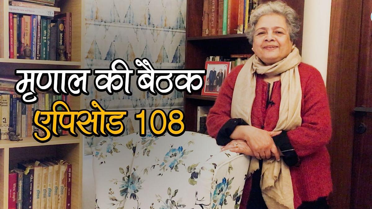 मृणाल की बैठक एपिसोड 108 : महिला खेतिहरों को ओझल न करें