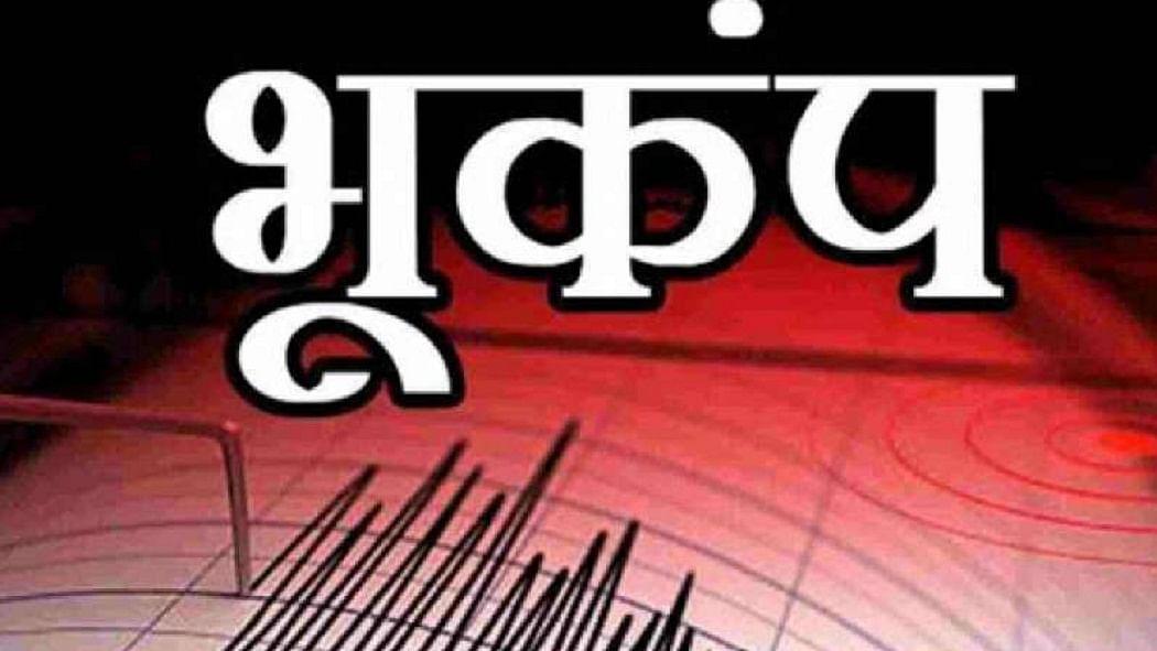दिल्ली से सटे नोएडा में महसूस किए गए भूकंप के झटके, घरों से बाहर निकले लोग, इतनी मापी गई तीव्रता