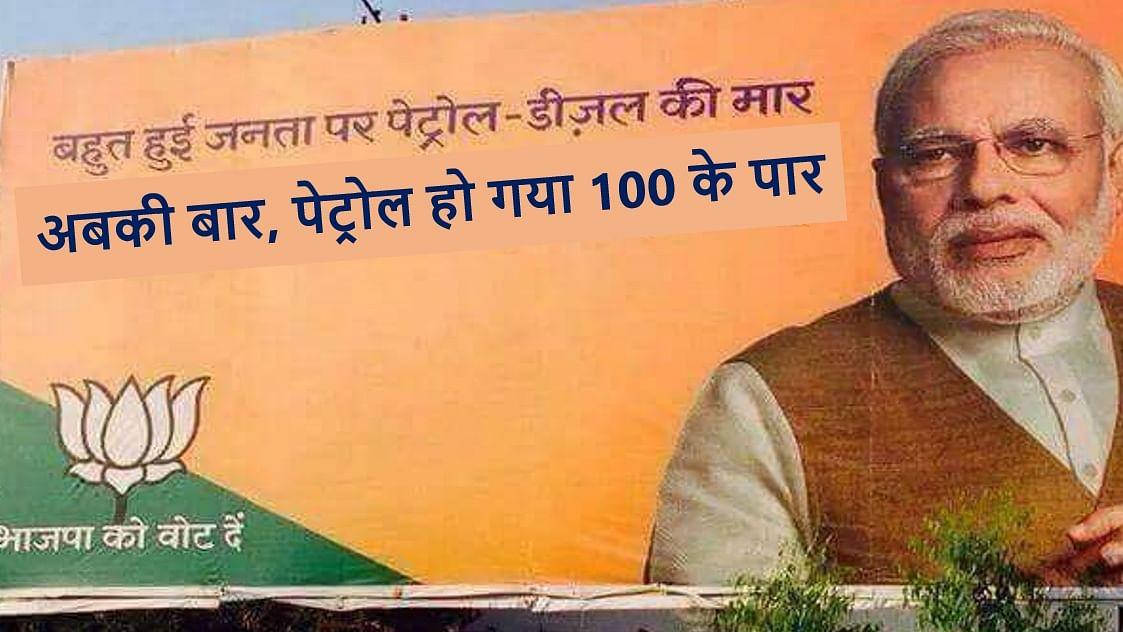 आकार पटेल का लेख: 32 वाला पेट्रोल 100 में क्यों, इसकी सच्चाई नेहरू जी नहीं, पीएम मोदी को ही बतानी होगी