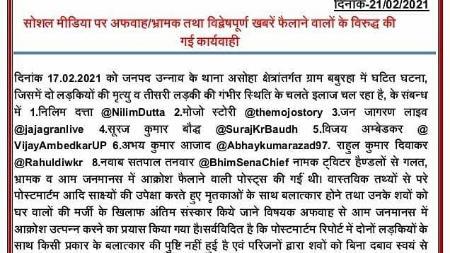 उन्नाव कांड: 8 ट्विटर हैंडल के खिलाफ मामला दर्ज, FIR में इस पत्रकार समेत इन लोगों के हैं नाम