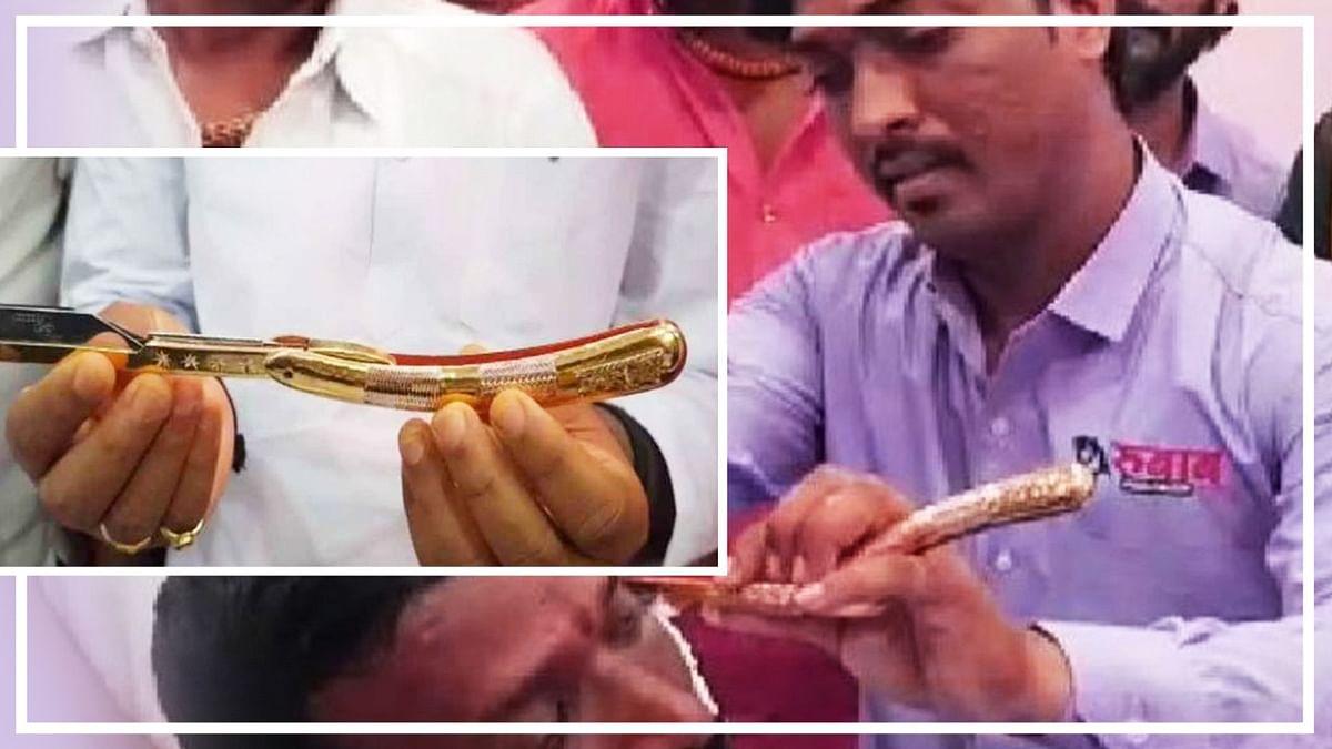 वीडियो: यहां 8 तोले सोने के उस्तरे से होती है शेविंग, लोगों की लगी रहती है भीड़