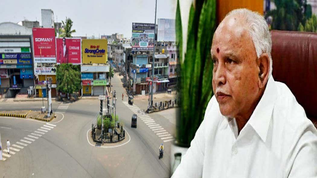 कोरोना संकट! कर्नाटक में 14 दिनों के लॉकडाउन का ऐलान, सिर्फ जरूरी सेवाओं की छूट, सार्वजनिक परिवहन भी रहेगा बंद