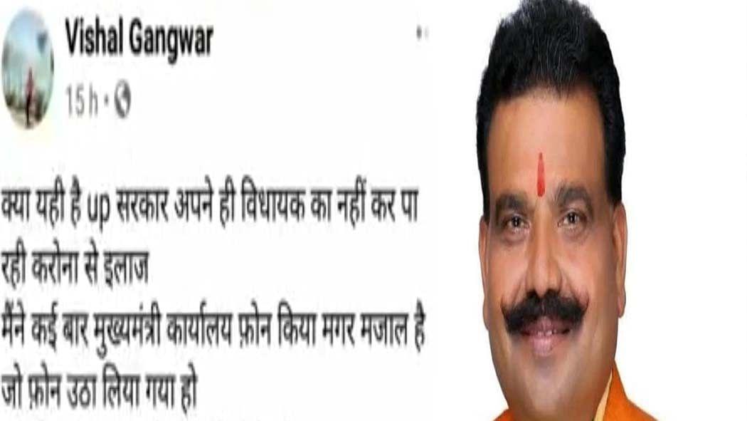 'पिता के इलाज के लिए CM योगी को करता रहा फोन, मजाल जो किसी ने फोन उठाया हो' BJP MLA की मौत पर छलका बेटे का दर्द