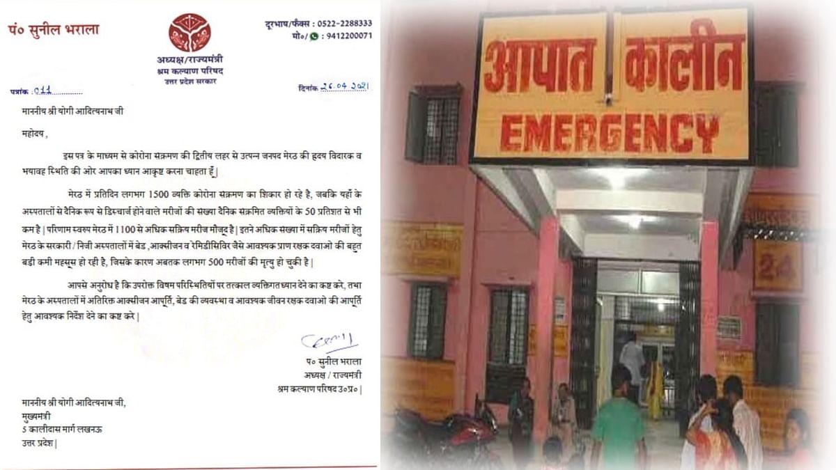 यूपी: दर्जा मंत्री ने सीएम योगी को पत्र लिखकर बताया हाल, दवा-ऑक्सीजन की कमी से मेरठ में चली गई 500 लोगों की जान