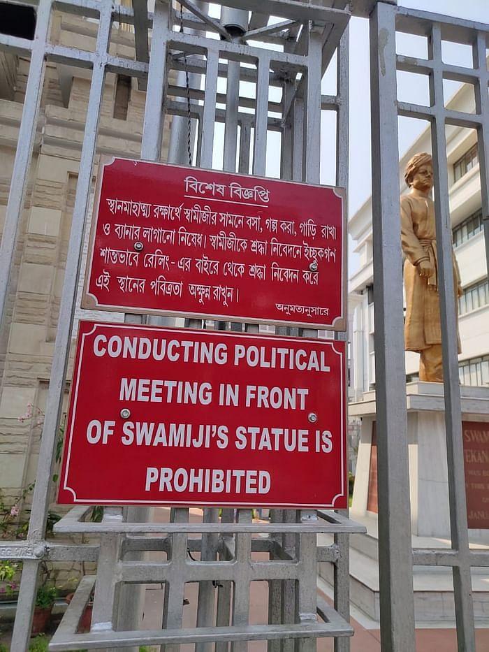 बंगाल चुनाव: स्वामी विवेकानंद की जन्मस्थली पर बीजेपी के हिंदुत्व का कोई नामलेवा नहीं