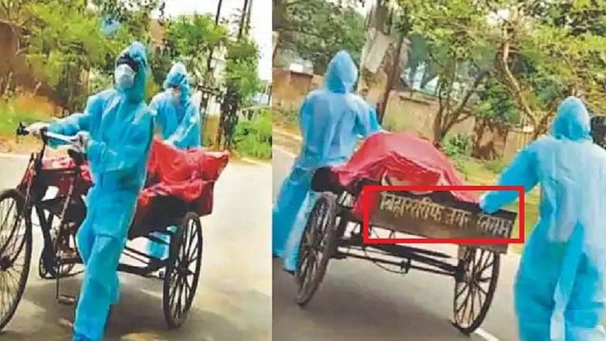 कोरोना के कहर के बीच बिहार से शर्मसार करने वाली तस्वीर! कूड़े के ठेले पर शव ले जाते दिखे निगम कर्मी, वीडियो वायरल
