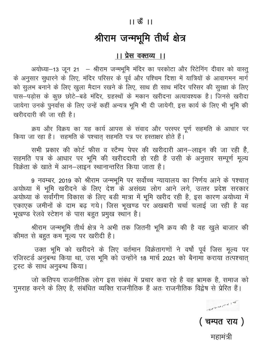 राम मंदिर ट्रस्ट ने करोड़ों के जमीन घोटाले पर दिया गोलमोल जवाब, चंपत राय बोले- हम पर तो गांधी जी की हत्या का भी आरोप है