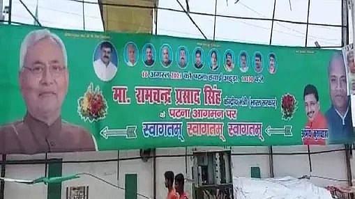 पोस्टर वार: जेडीयू में सबकुछ ठीक नहीं?आरसीपी सिंह के स्वागत बैनर से ललन की तस्वीर गायब, उठे सवाल