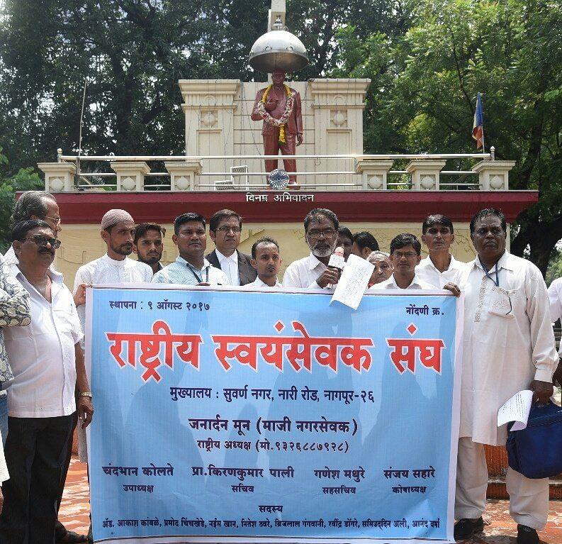 नागपुर में ही है एक और RSS, पर विचारों से है अलग, और नाम को लेकर कुछ कर भी नहीं पा रहा भागवत का गैर-पंजीकृत संघ
