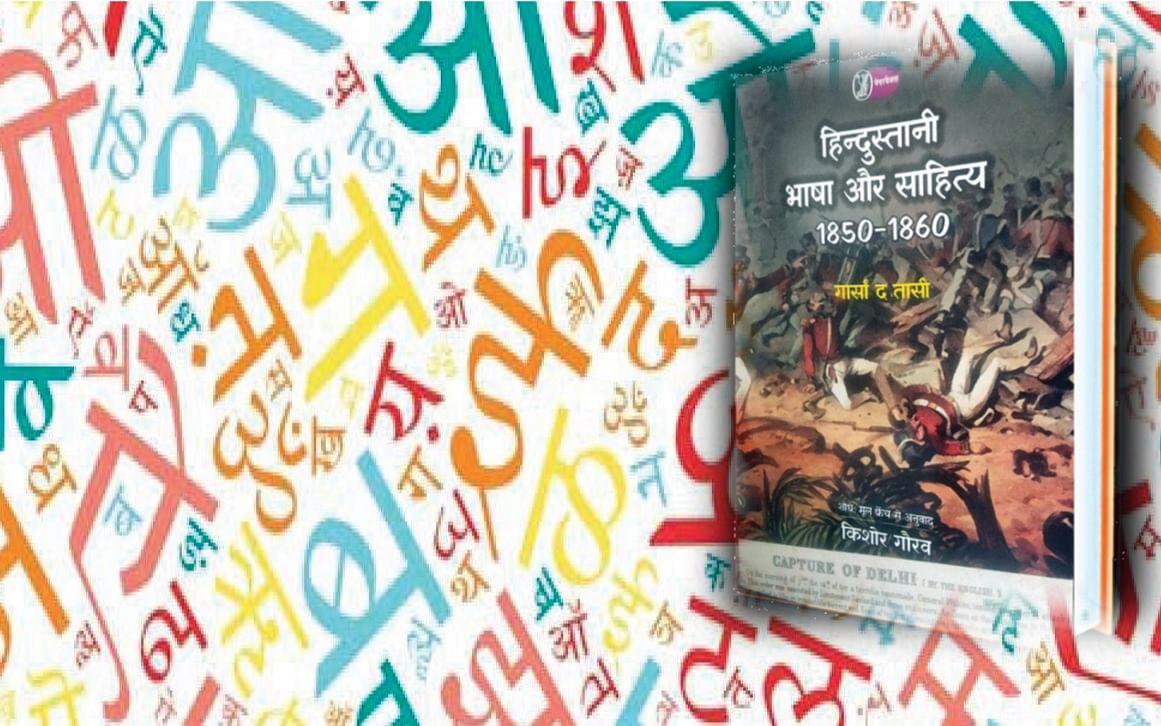 हिंदी दिवस विशेष: यह रही है पूरे उपहाद्वीप की भाषा
