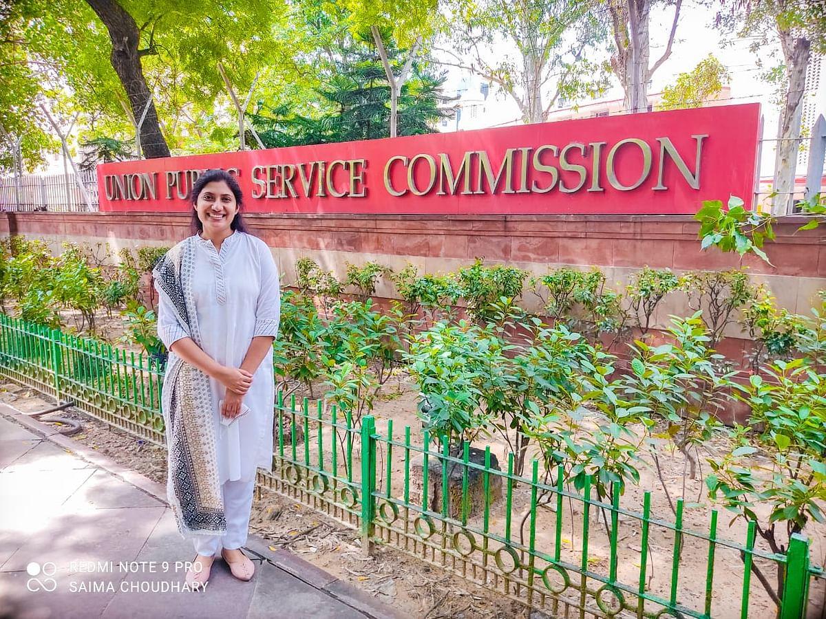 UPSC 2020: मुस्लिम समुदाय से 27 उम्मीदवारों को मिली कामयाबी, सदफ चौधरी ने हासिल की 23वीं रैंक